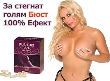 за уголемяване на бюста