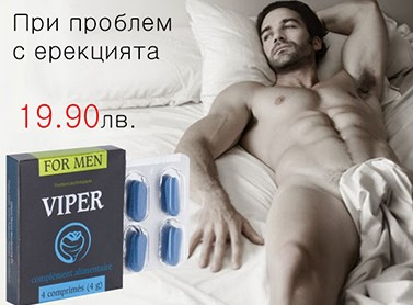 Натурални таблетки за ерекция VIPER 4бр